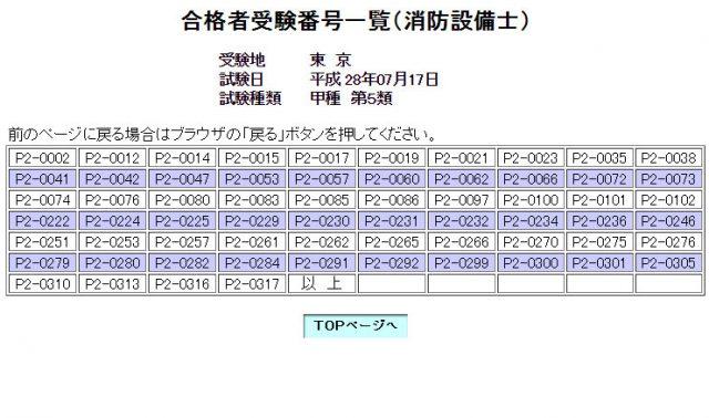 syouboukou5-2