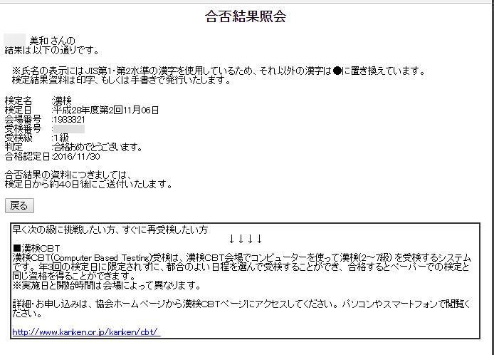 検定 結果 漢字