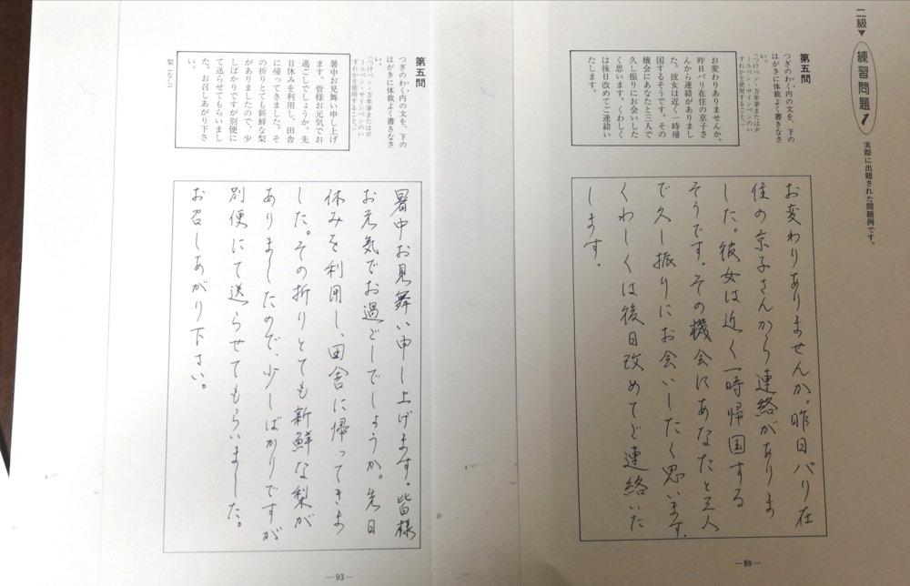 日本 書写 技能 検定 協会