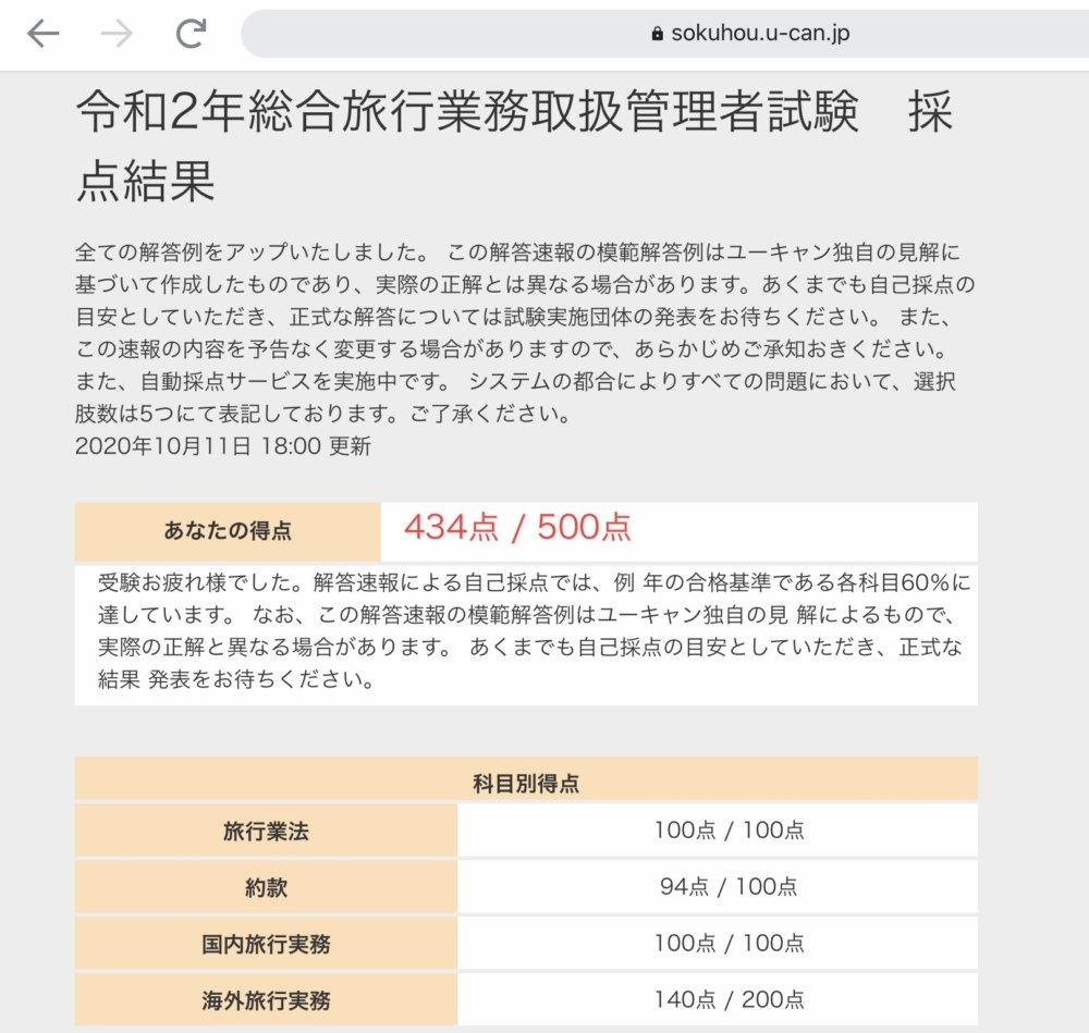 業務 者 旅行 率 取扱 合格 管理 総合
